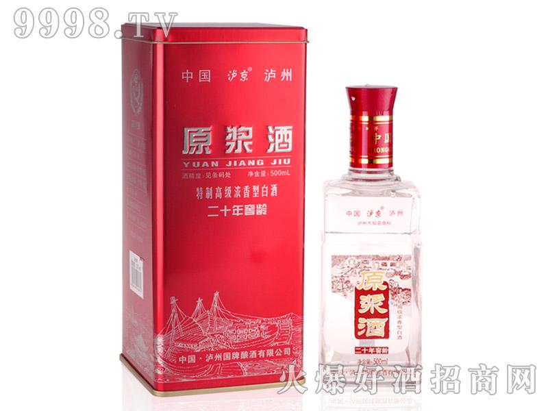 国牌原浆酒・窖龄20