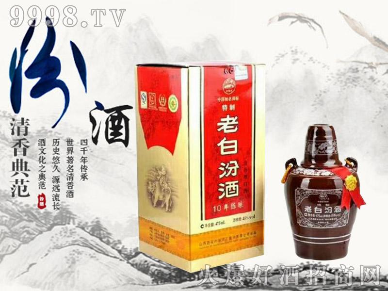 老白汾酒10陈酿
