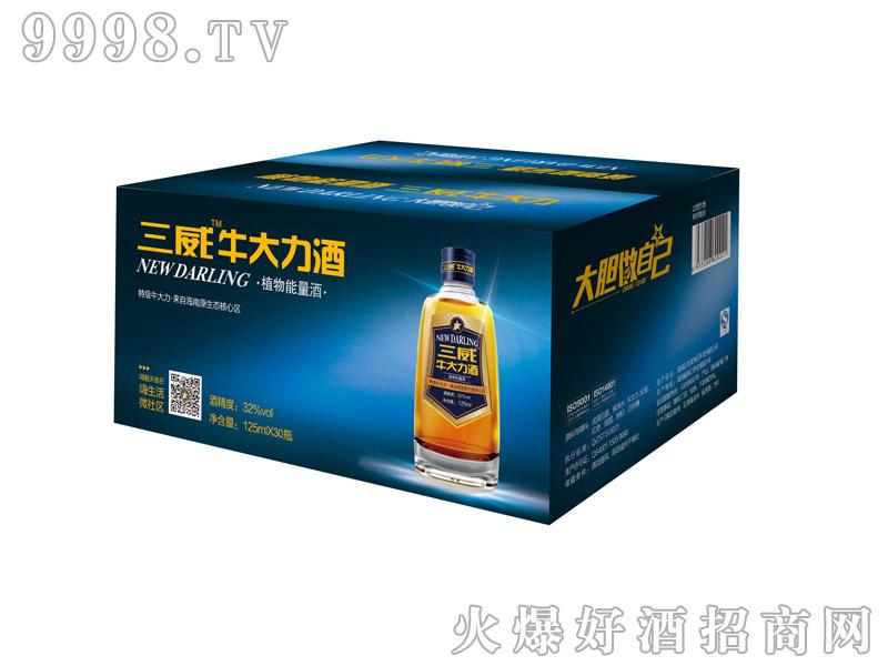 三威牛大力酒125ml×30(32度)-保健酒招商信息