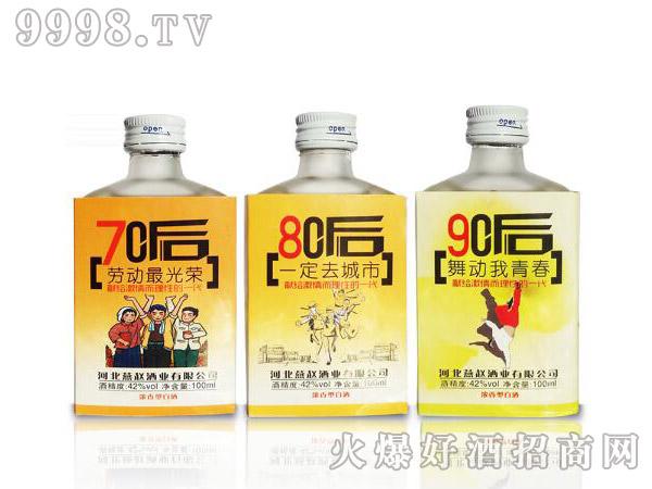 燕小白年代酒(磨砂瓶)-白酒招商信息