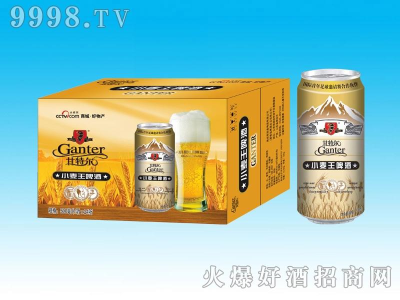 甘特尔小麦王啤酒罐装500ml
