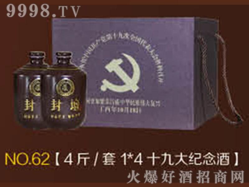 十九大纪念酒4斤