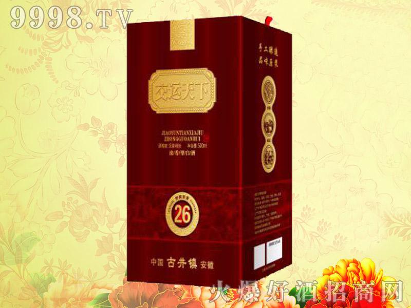 交运天下酒26-白酒招商信息