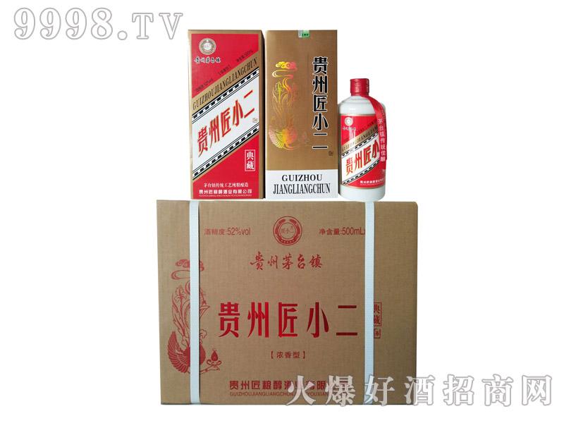 贵州匠小二酒・典藏-白酒招商信息