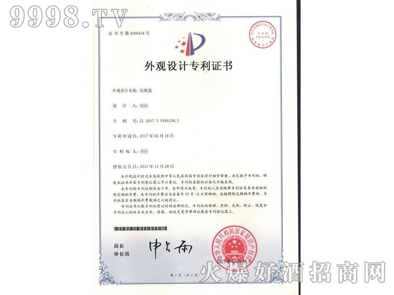 雄安特曲酒包装盒设计证书