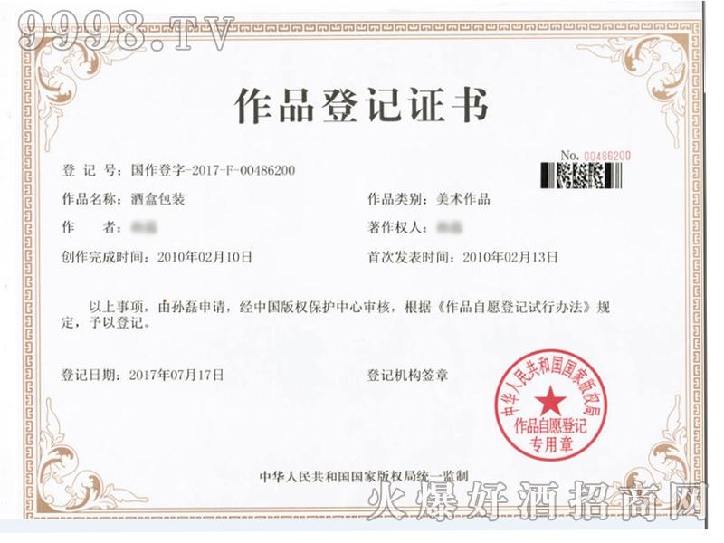 雄安特曲酒外观专利证书