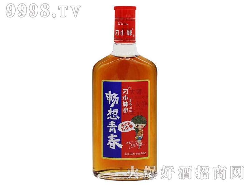 刁小妹酒・畅享青春500ml-保健酒招商信息