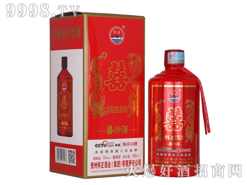 怀庄53酒・喜酒