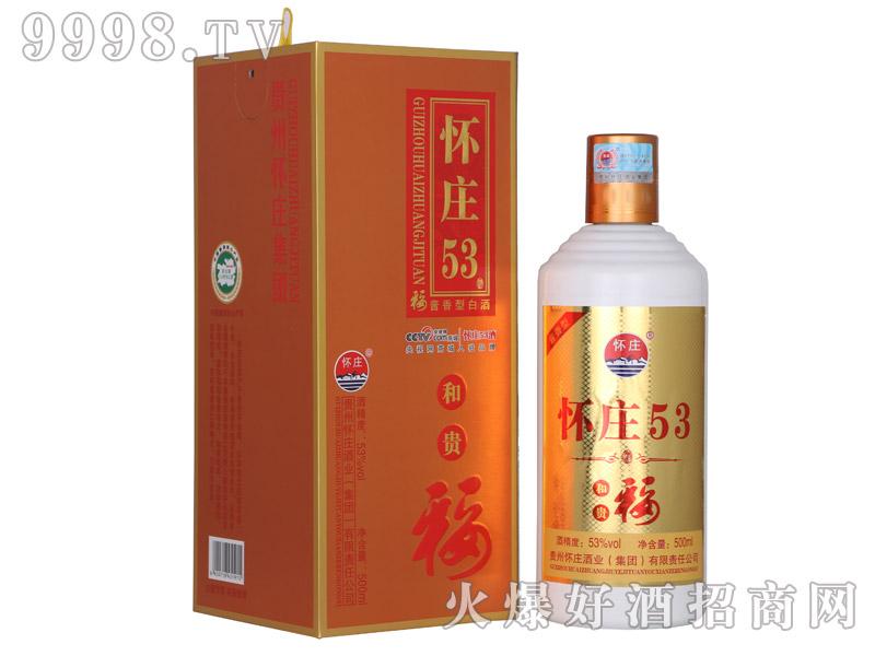 怀庄53酒・和贵福