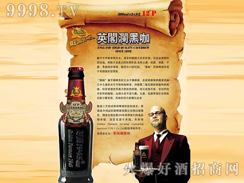 鸿运好派1945啤酒英阁澜黑咖