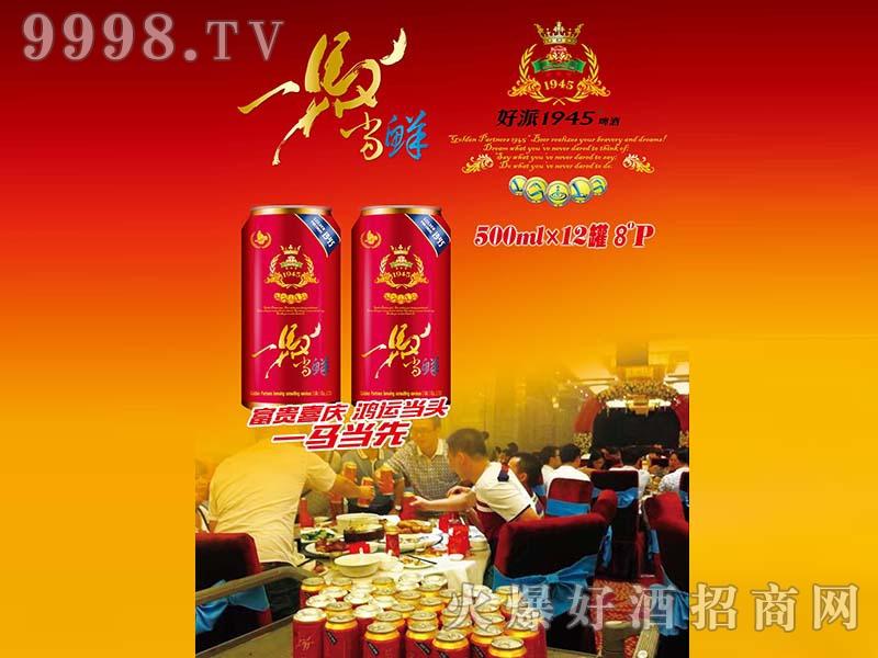 鸿运好派1945啤酒・一马当鲜(500ml×12听)