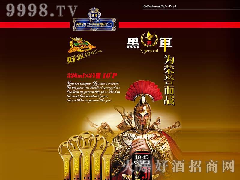 鸿运好派1945啤酒・黑将军(326ml×24听)