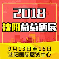 2018沈阳葡萄酒展