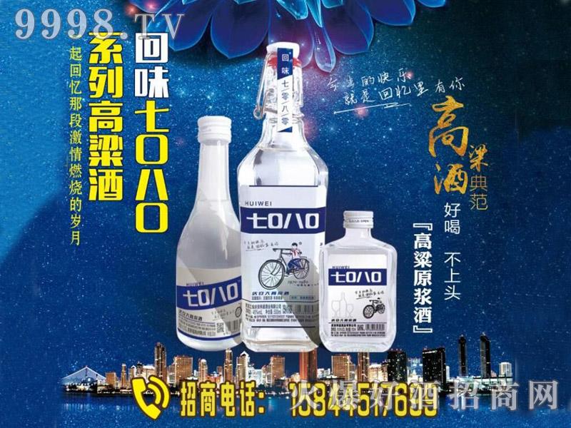 回味7080高粱酒(海报1)