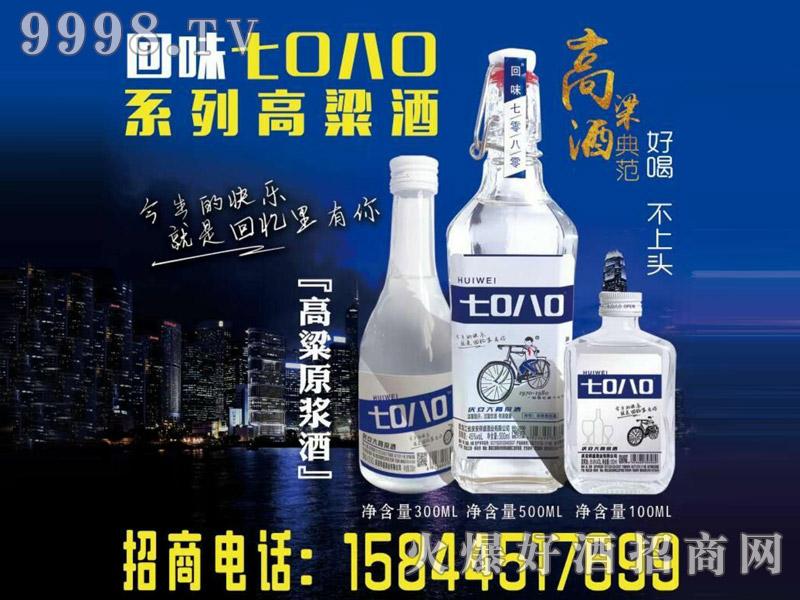 回味7080高粱酒(海报2)
