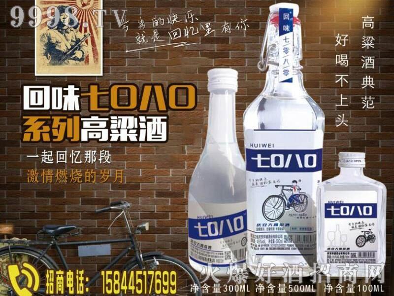 回味7080高粱酒(海报3)