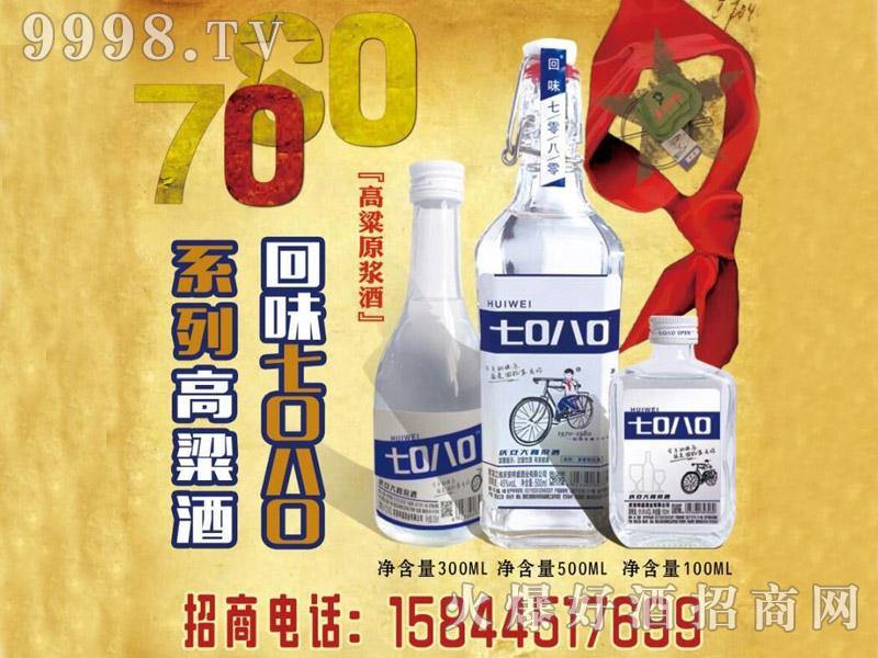 回味7080高粱酒(海报4)