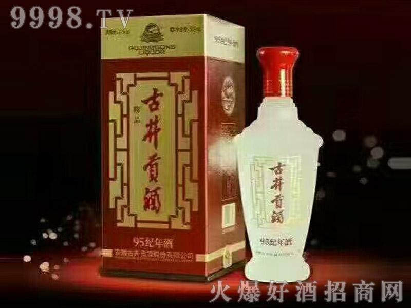 古井贡酒95纪年酒(精品)42/52度