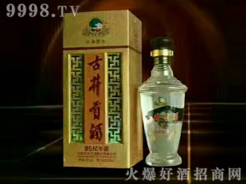 古井贡酒95纪年酒(金尊)42/52度