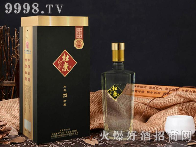 白水杜康酒生态珍藏23