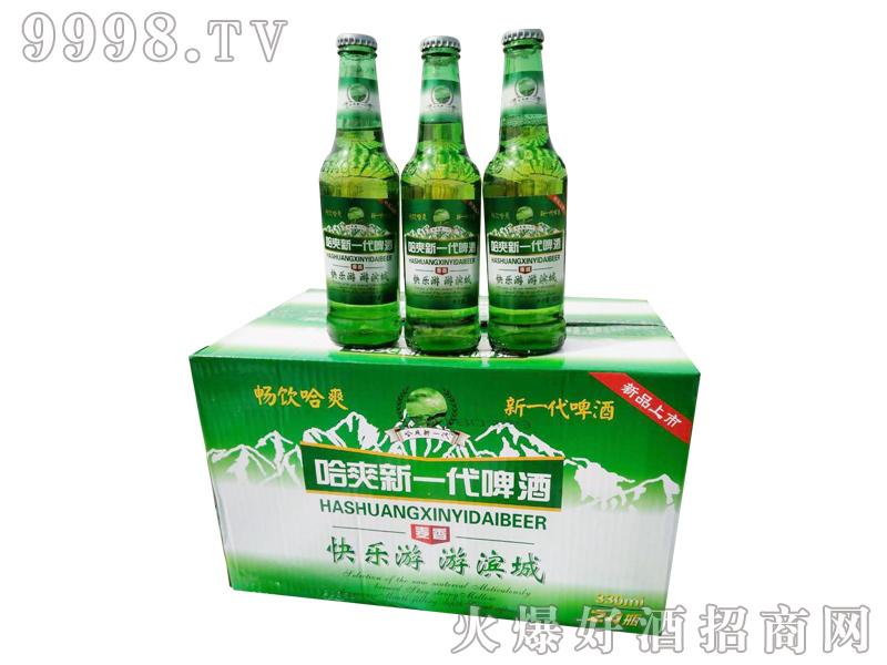哈爽新一代啤酒330ml系列-啤酒招商信息