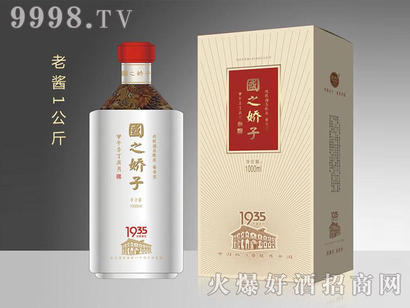 国之娇子老酱酒1公斤