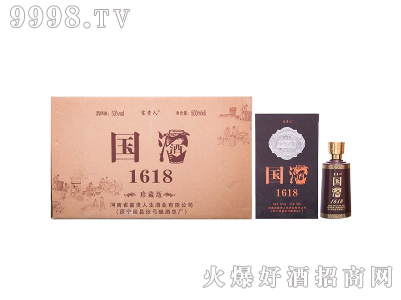 富贵人生酒国酒1618