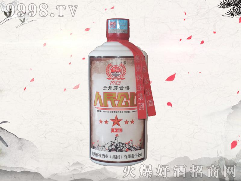 茅台镇人民公社酒丰收