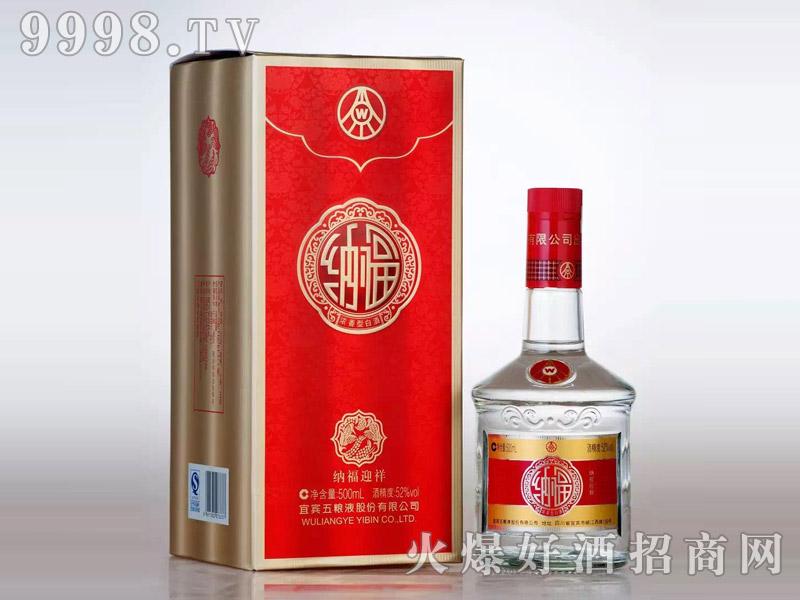 五粮液纳福酒・迎祥