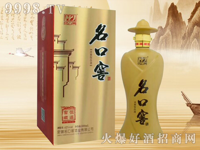 名口窖酒・恒温窖藏-白酒招商信息