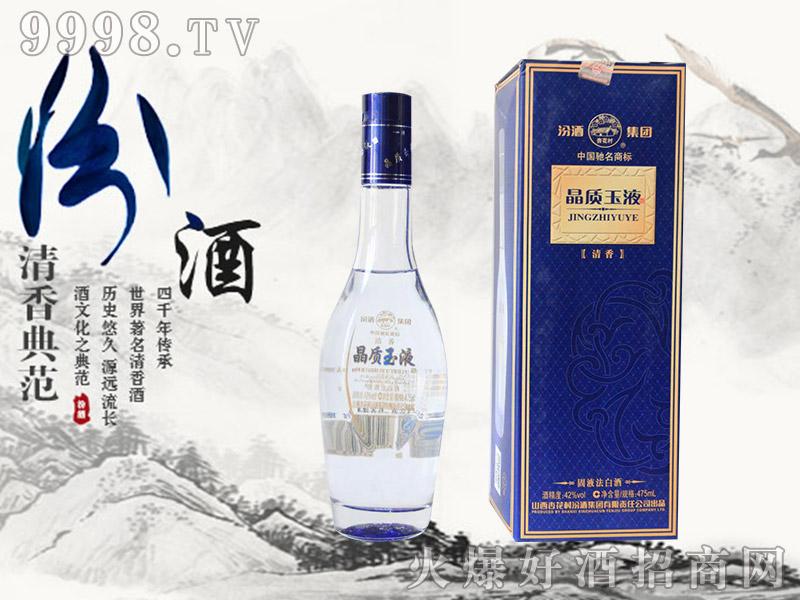 汾酒集团晶质玉液酒清香475ml