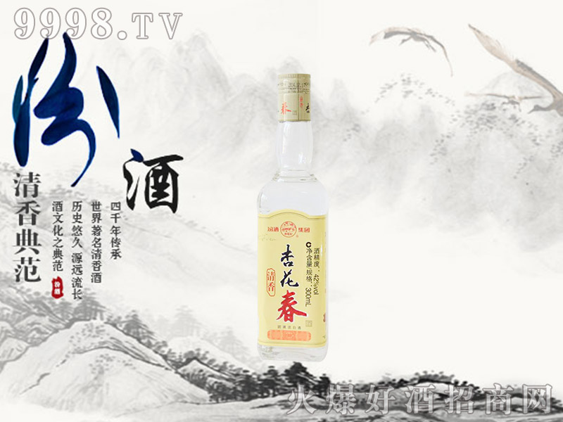 汾酒集团晶质玉液酒300ml