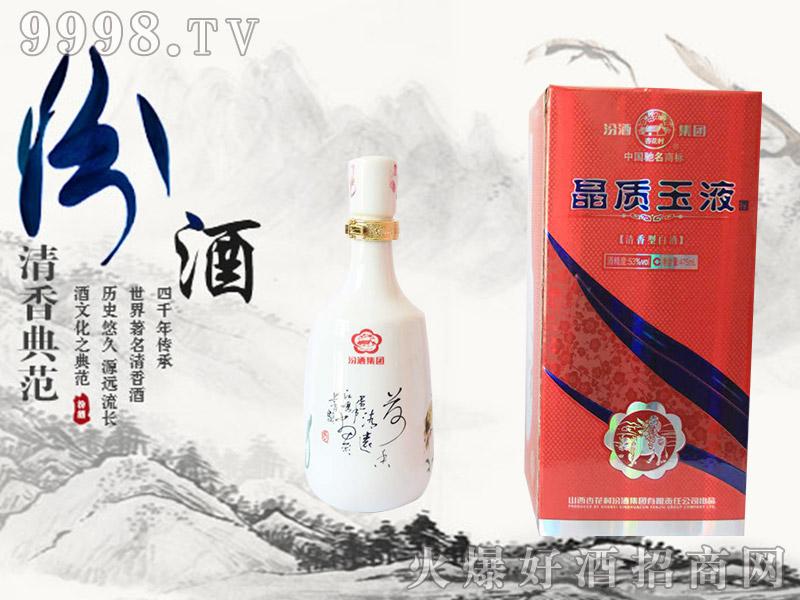 汾酒集团晶质玉液酒53度475ml