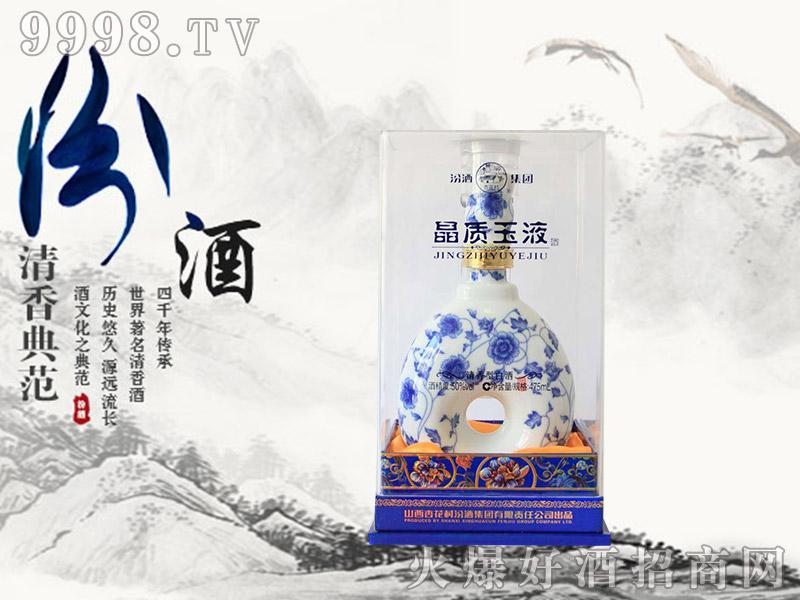 汾酒集团晶质玉液酒50度475ml