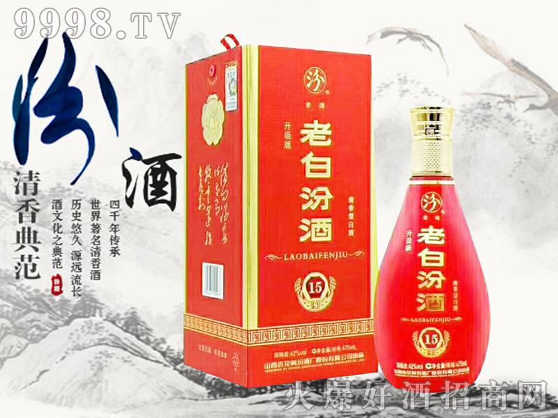 老白汾酒15