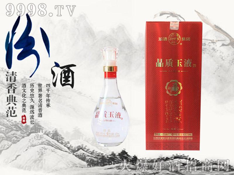 汾酒集团晶质玉液酒珍品