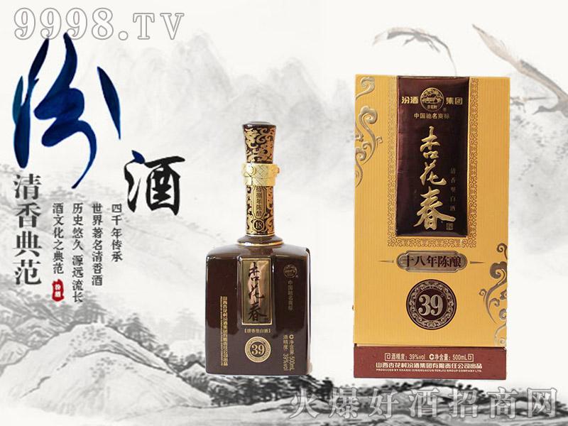 汾酒集团杏花春酒39