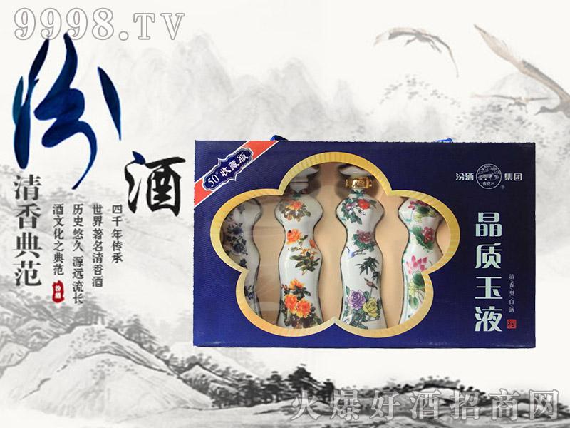 汾酒集团晶质玉液酒50收藏版