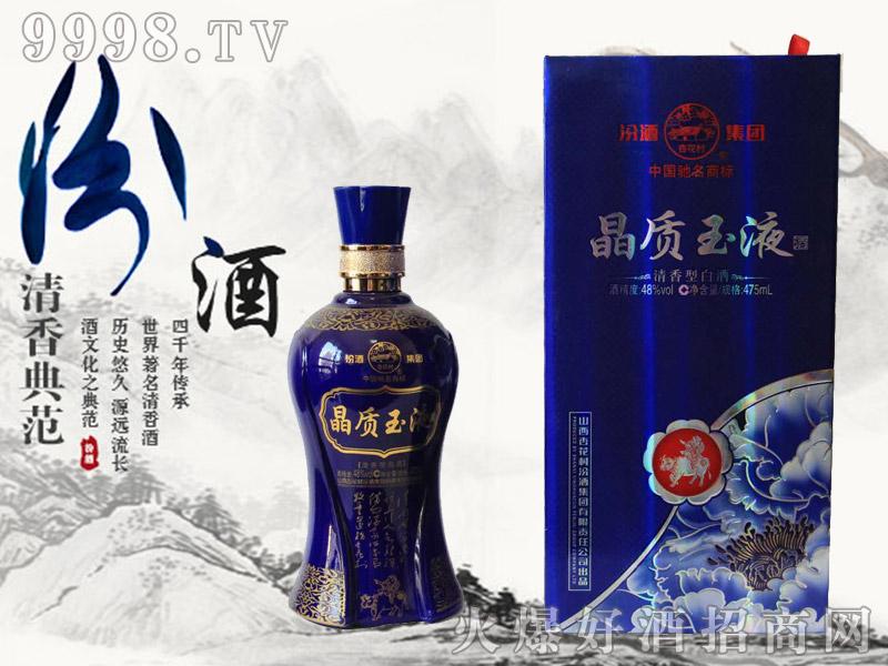 汾酒集团晶质玉液酒48度475ml