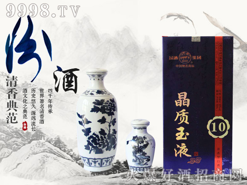 汾酒集团晶质玉液酒10