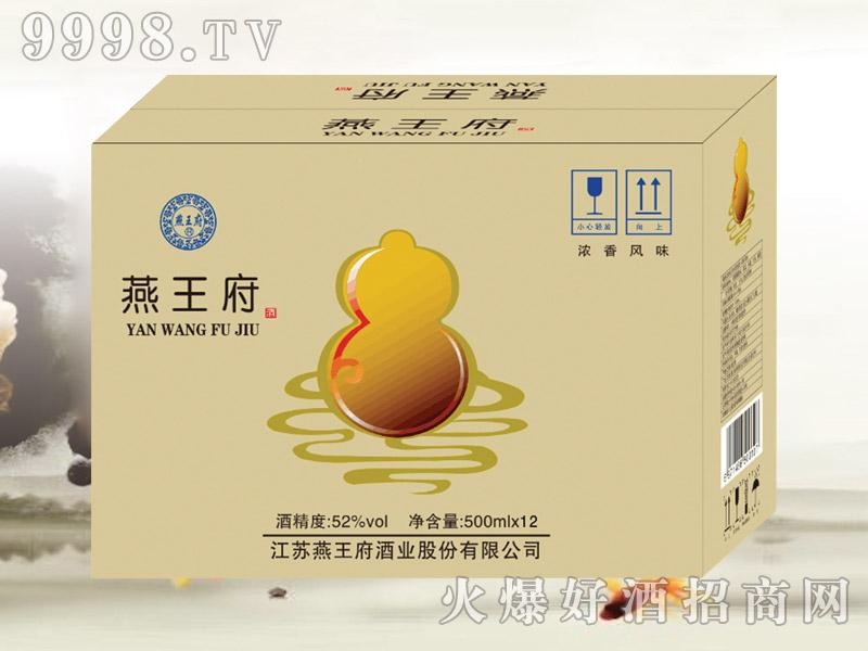 燕王府酒52°(箱)
