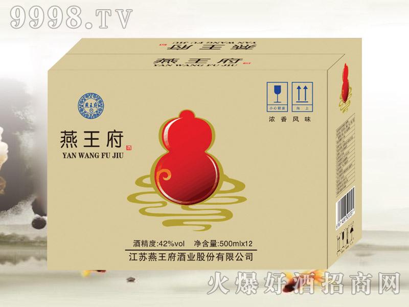 燕王府酒42°(箱)