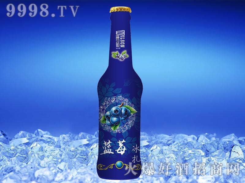 威尔森蓝莓冰扎啤酒
