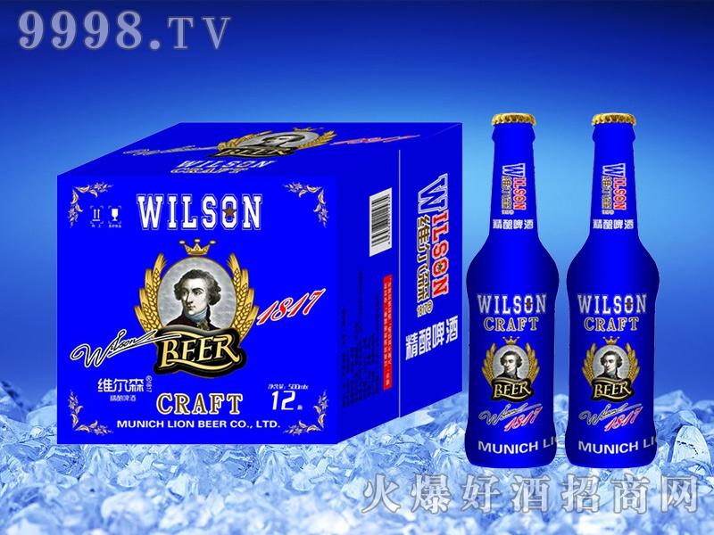 维尔森精酿啤酒蓝瓶
