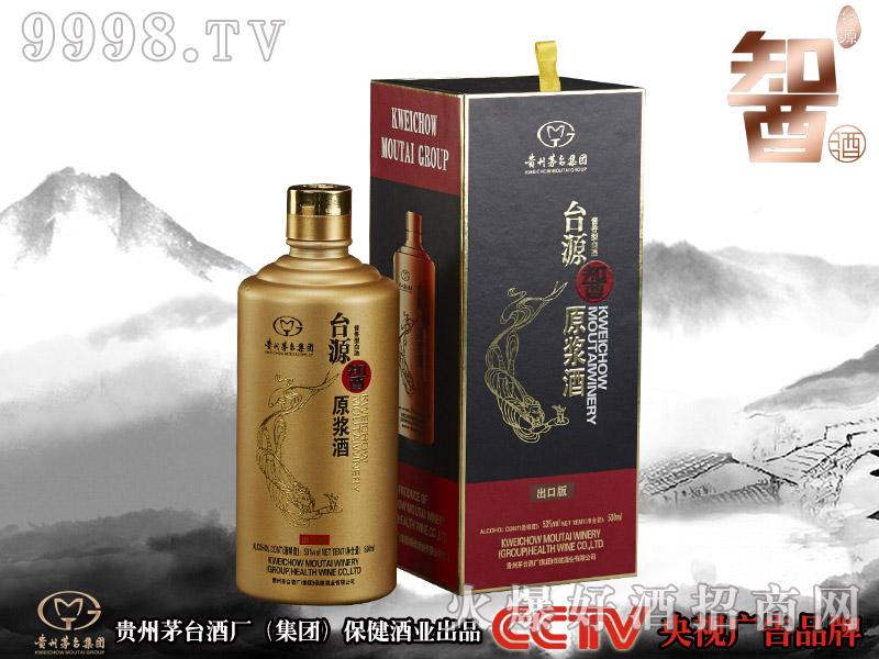 台源䣽原浆酒・出口版