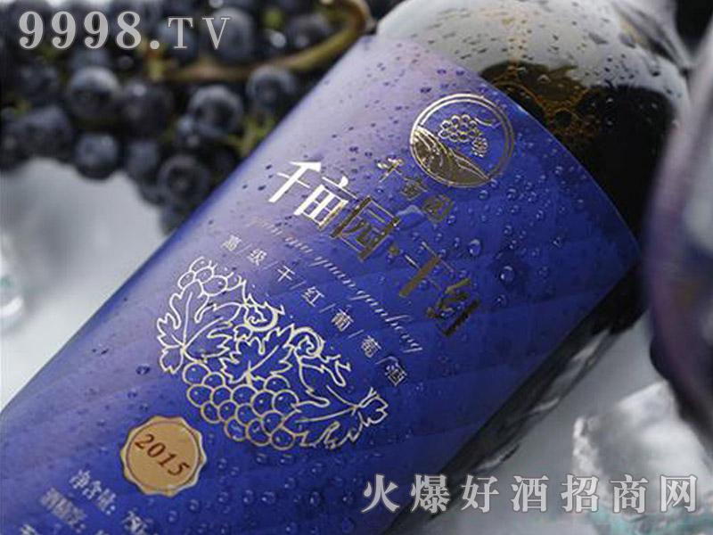千亩园干红葡萄酒(蓝标)-红酒招商信息
