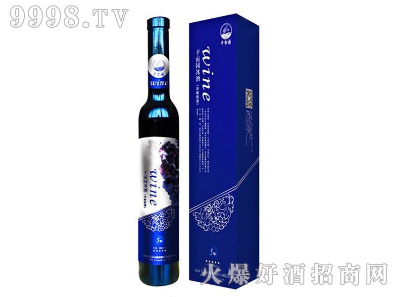 千亩园冰酒-红酒招商信息