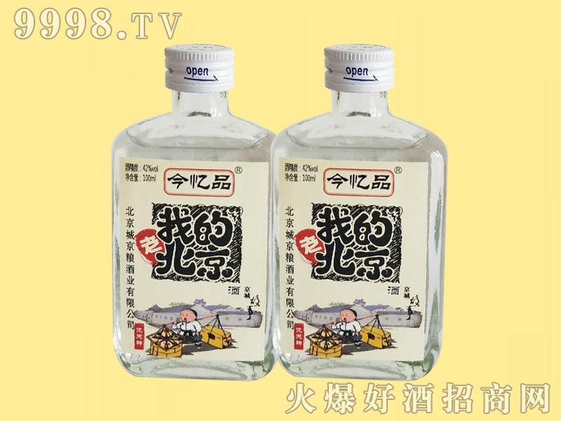 今忆品我的老北京42°100ml-白酒招商信息