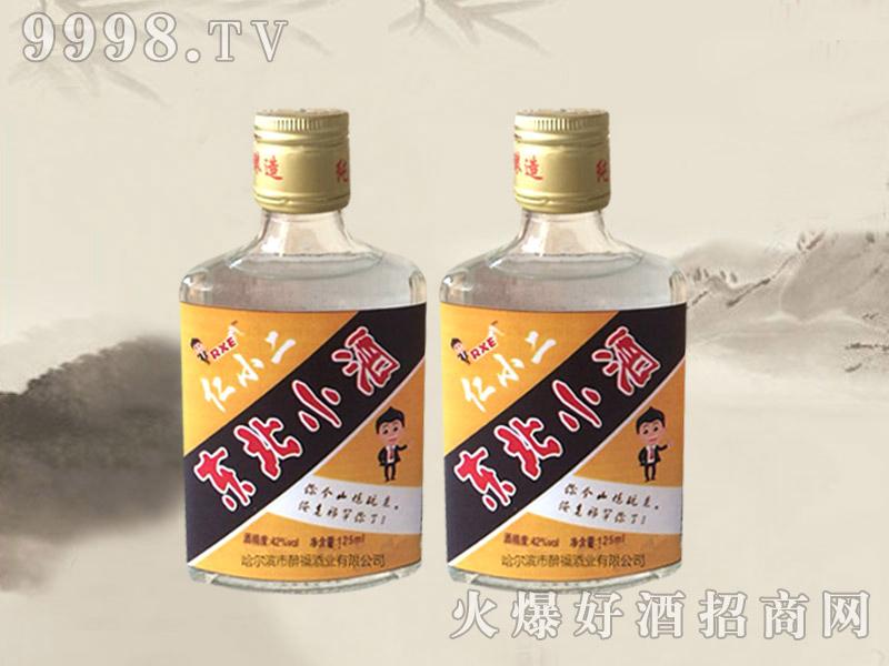 仁小二东北小酒42度125ml(黄标)