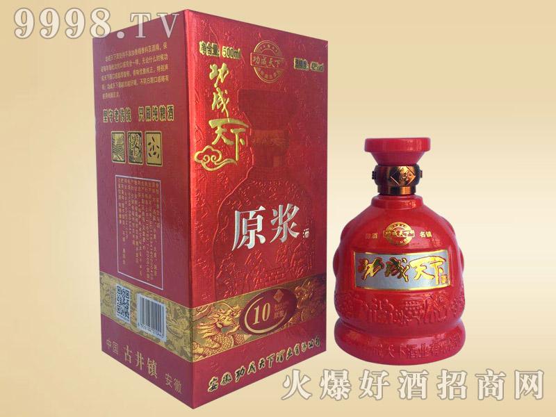 功成天下-原浆酒10(红)
